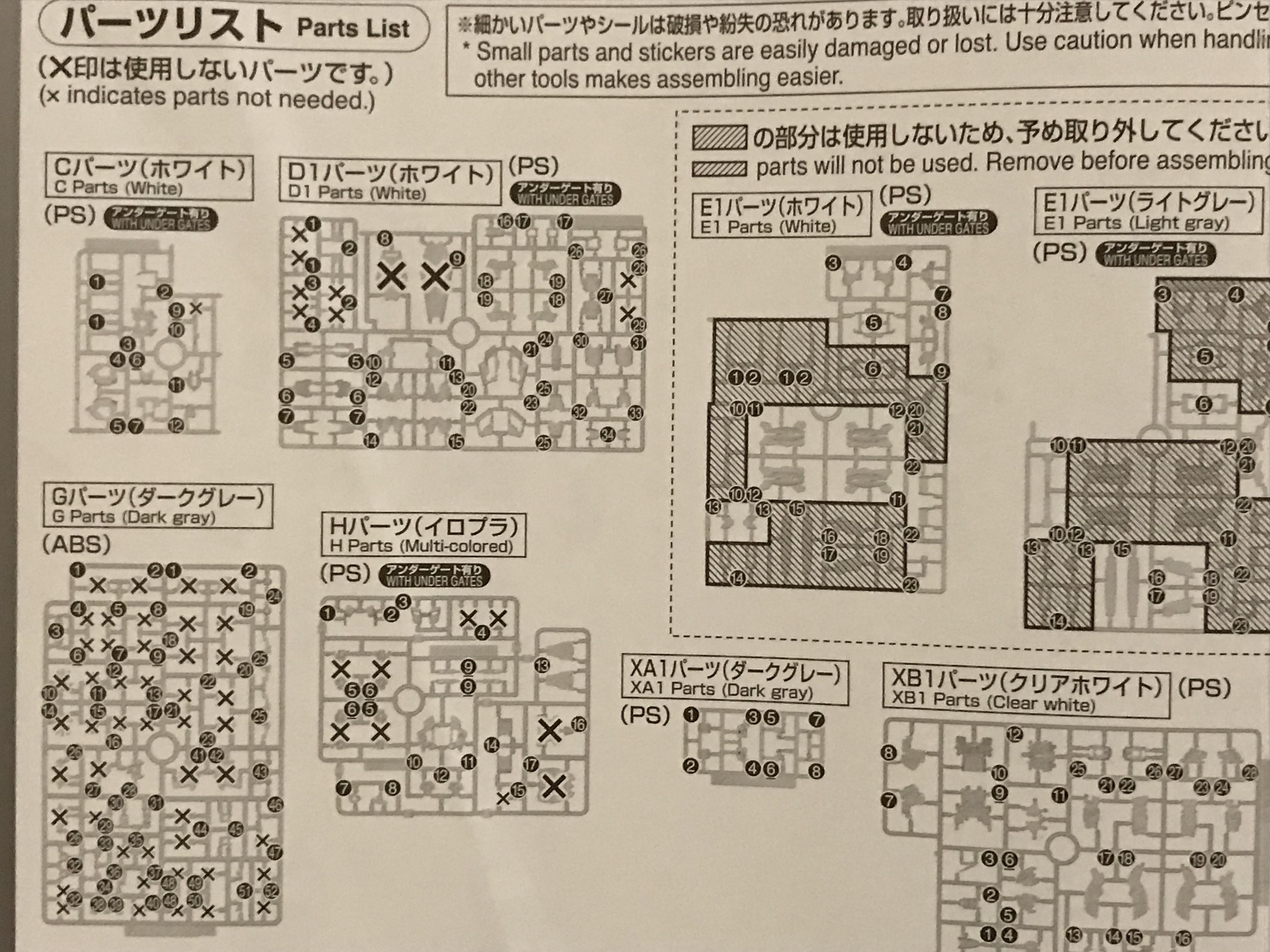 ユニコーン ガンダム 電飾