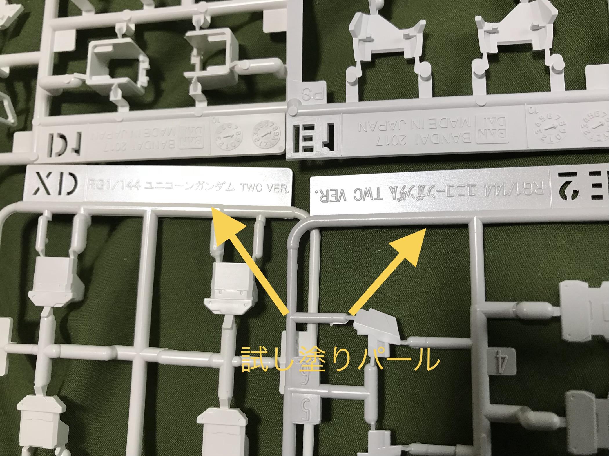 rg ユニコーン ガンダム 電飾